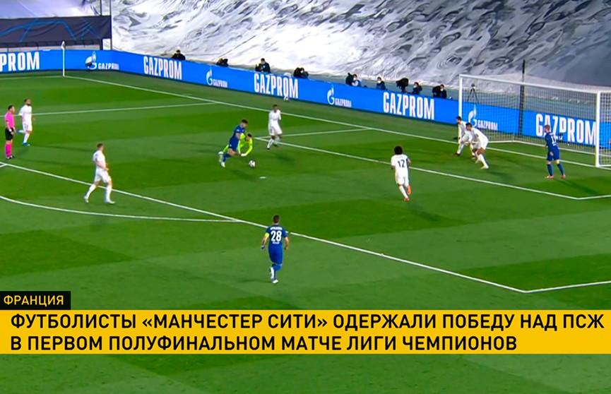 «Манчестер Сити» обыграл французский ПСЖ в полуфинале Лиги чемпионов