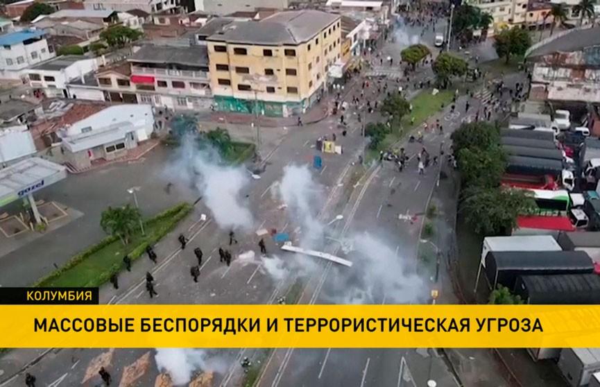 В Колумбии продолжаются массовые беспорядки