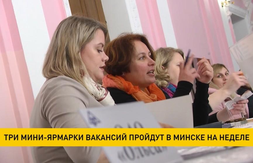 Ищете работу в Минске? Три мини-ярмарки вакансий пройдут в столице на неделе