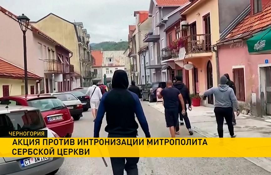 В Черногории в результате акции против интронизации митрополита пострадали около 50 человек