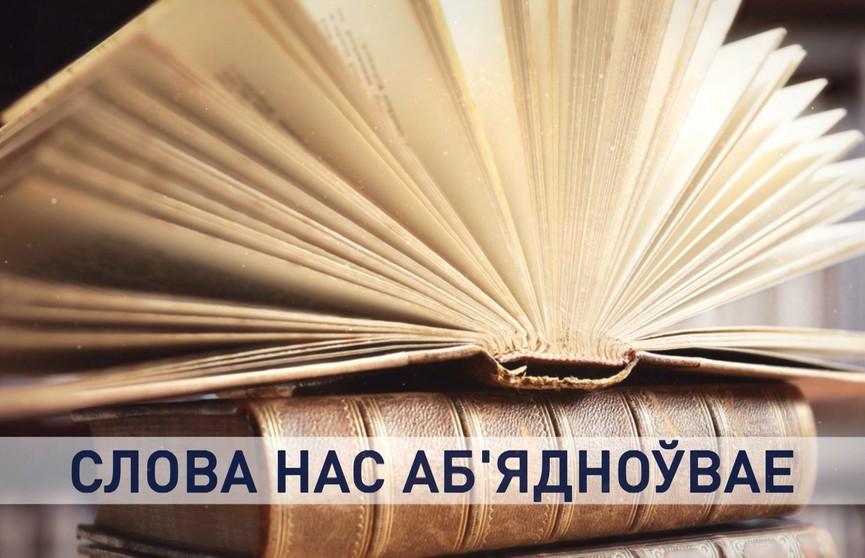 Копыль принимает День белорусской письменности. Самые яркие моменты праздника