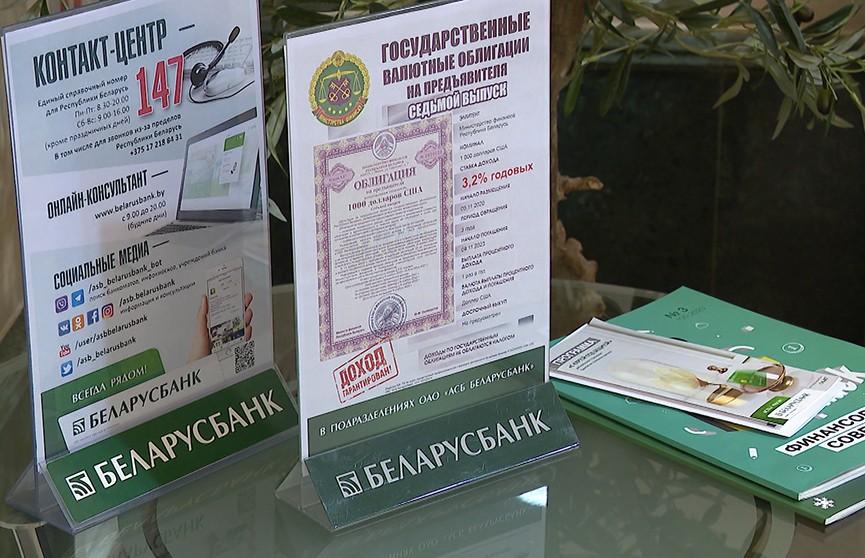 Ценные бумаги от Беларусбанка: гарантии хорошего дохода и безопасность
