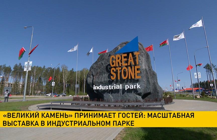 «Великий камень» принимает гостей: масштабная выставка в индустриальном парке