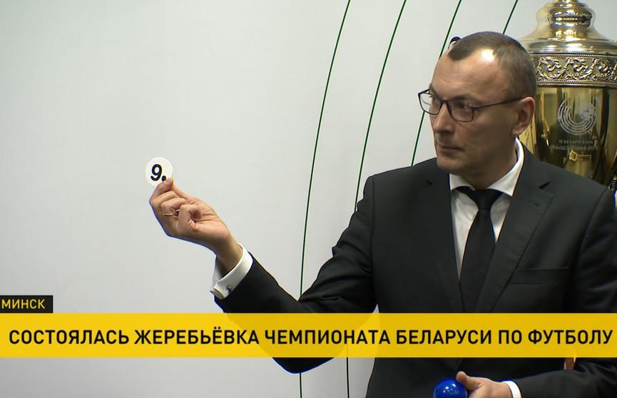 Состоялась жеребьёвка чемпионата Беларуси по футболу