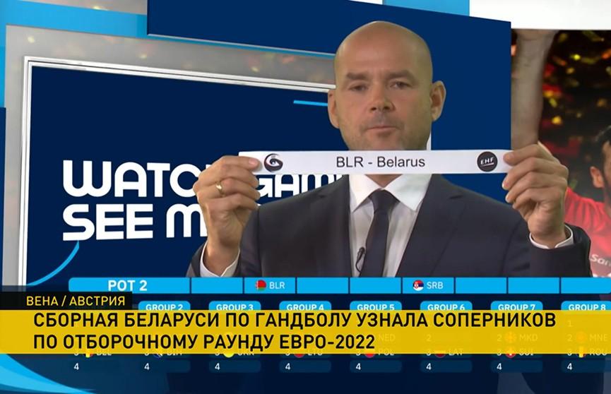Сборная Беларуси по гандболу узнала соперников по отборочному раунду Евро-2022