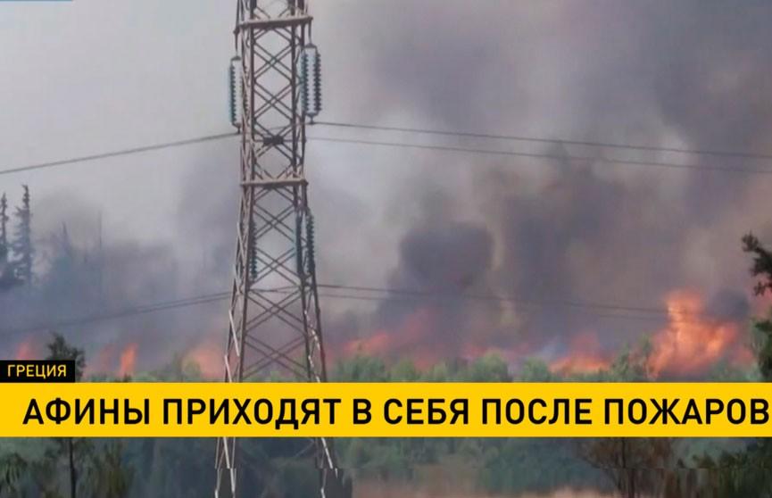 Афины приходят в себя после пожаров