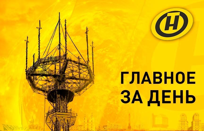 Главное за день: Лукашенко принял с докладом руководство Минпрома; пострадали мигранты на границе с Польшей; указ о получении пенсий на базовый счет; интервью Караника