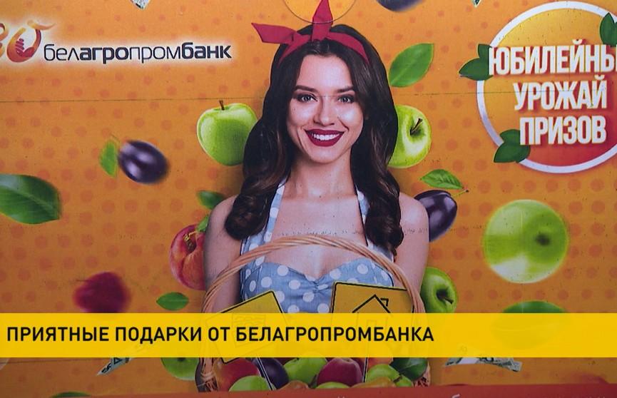 Сделать вклад и выиграть приз: Белагропромбанк проводит рекламную игру