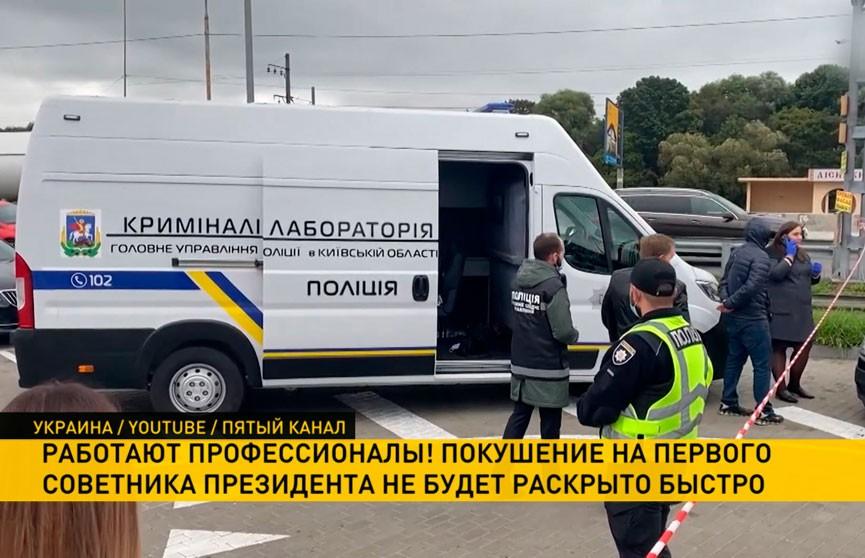 В Киеве заявили, что покушение на первого советника президента не будет раскрыто быстро