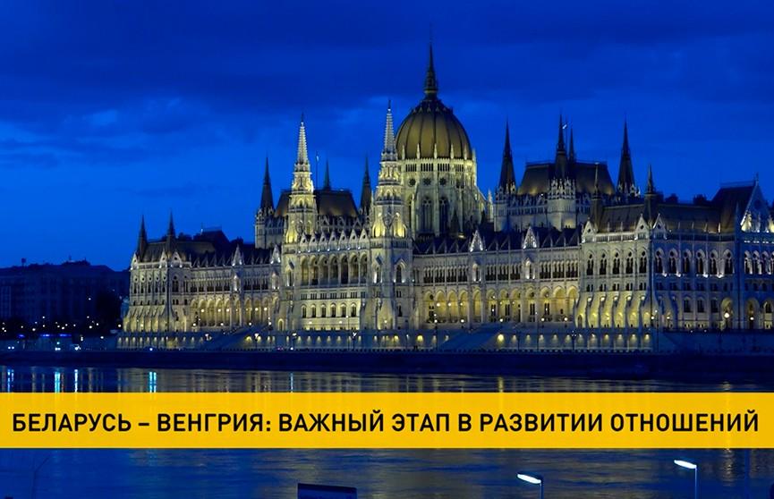 Новый этап в отношениях двух стран: 5 июня в Беларусь с визитом прибудет премьер-министр Венгрии