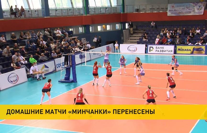 Международные волейбольные матчи в Минске перенесены