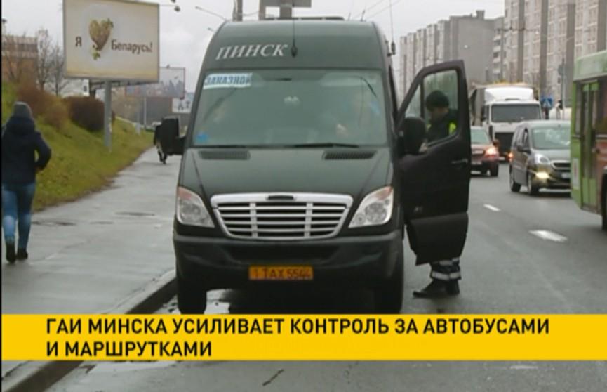 ГАИ усилит контроль за автобусами и маршрутками в Минске