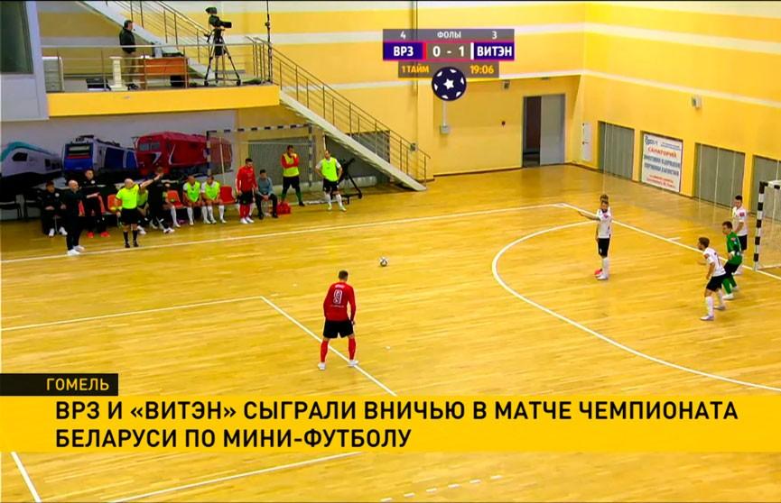 В чемпионате Беларуси по мини-футболу состоялась встреча финалистов прошлого сезона