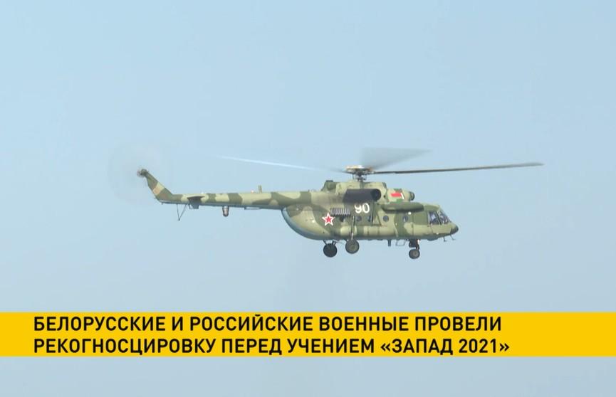 Белорусские и российские военные провели рекогносцировку перед учением «Запад-2021»