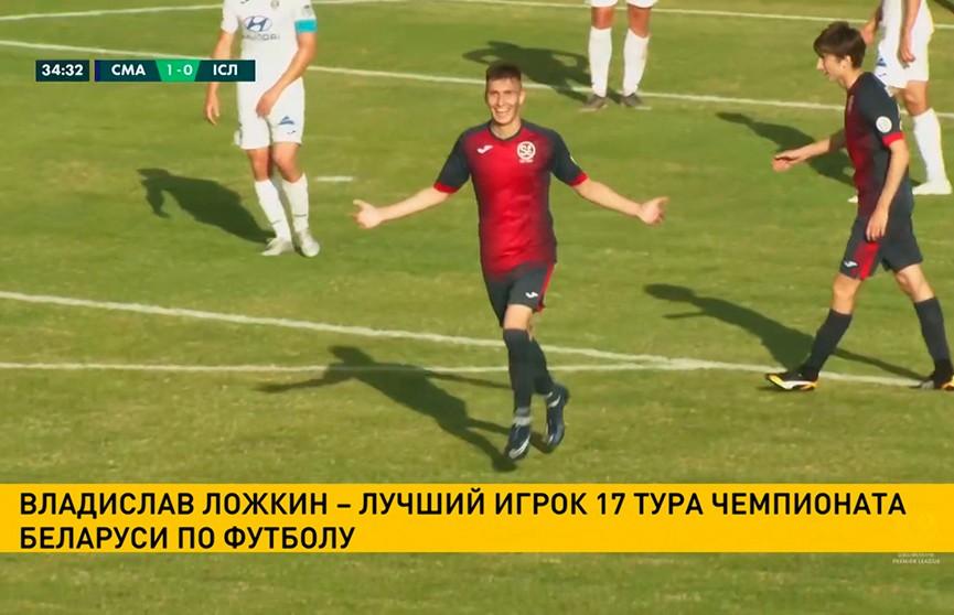 Владислав Ложкин стали лучшим игроком 17 тура чемпионата Беларуси по футболу