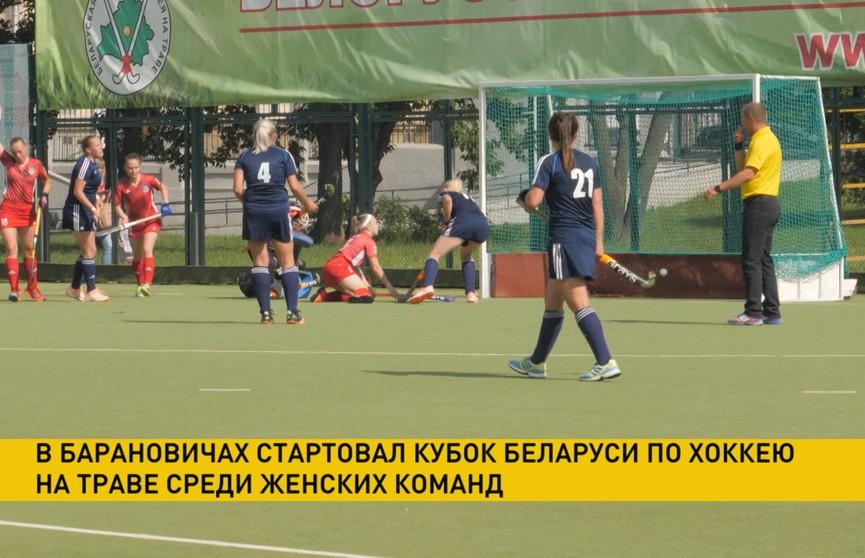 «Финал четырех» Кубка Беларуси по хоккею на траве среди женских команд проходит в Барановичах