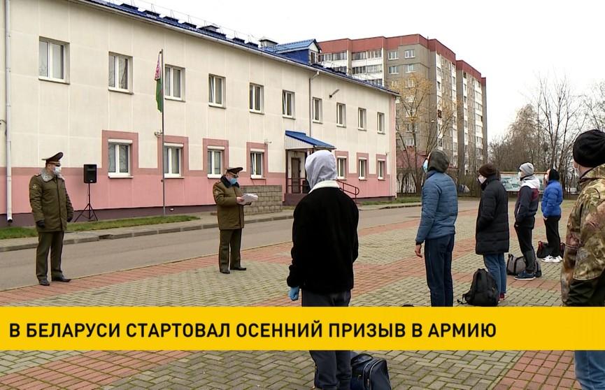В Беларуси стартовал осенний призыв в армию