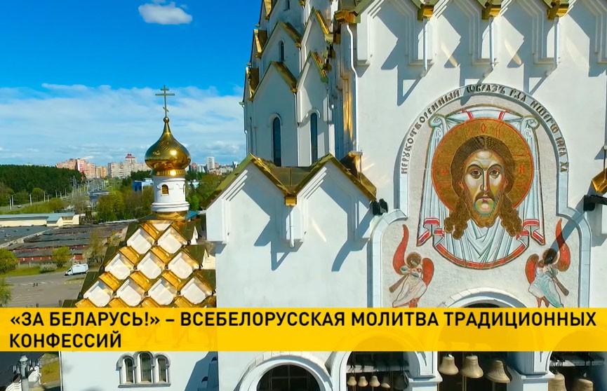 В День Независимости верующие традиционных конфессий помолятся «За Беларусь!»