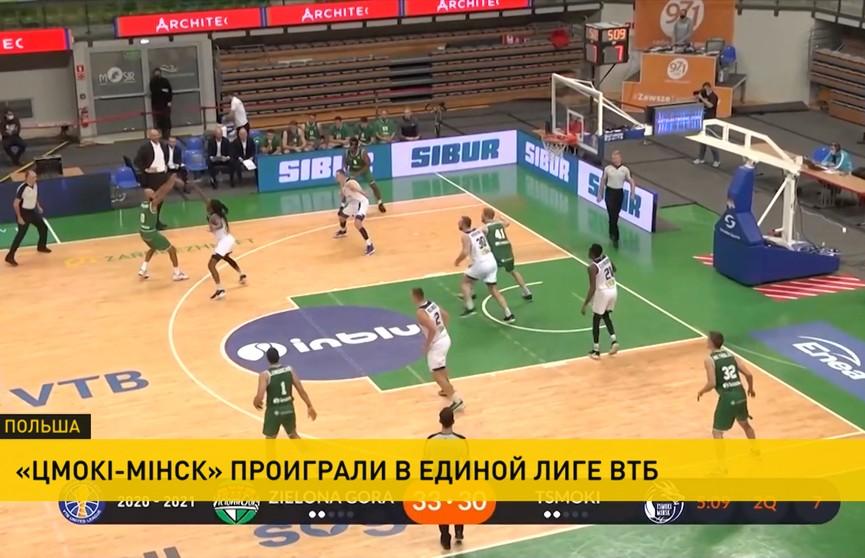 «Цмокі-Минск» на выезде уступили польскому клубу «Зелёна-Гура»