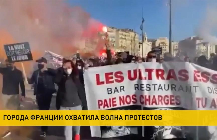 Французские города охватили протесты