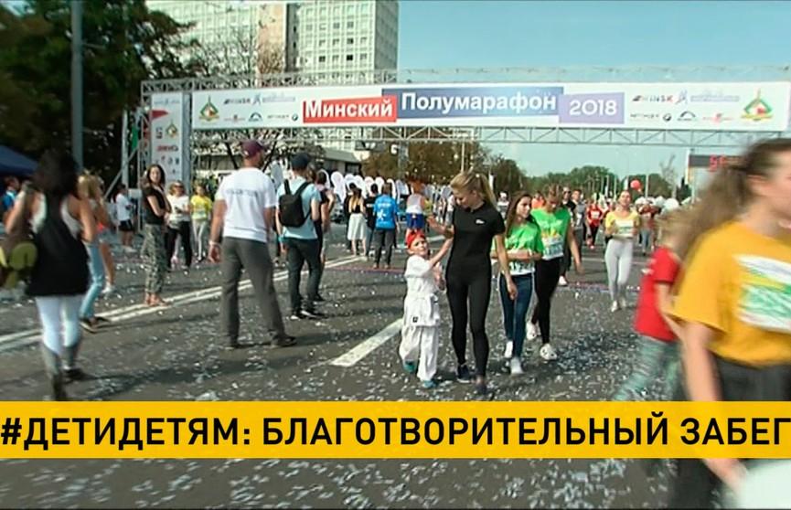 Благотворительный забег #детидетям пройдет в программе Минского полумарафона