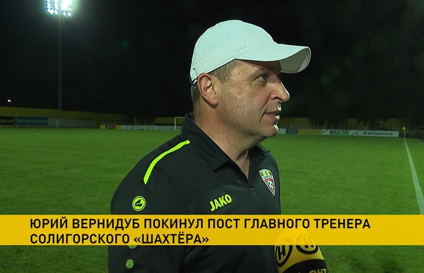 Главный тренер футбольного клуба «Шахтёр» Юрий Вернидуб покинул свой пост