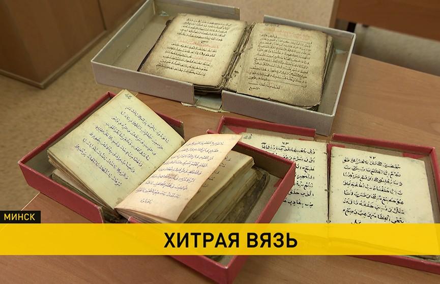«Баран», «качка», «каўбаса» – эти слова «пришли» вместе с татарами. Больше интересного – на выставке рукописей белорусских татар