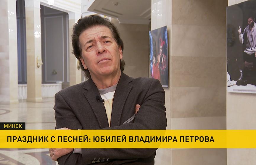 Народный артист Беларуси Владимир Петров отмечает 65-летие