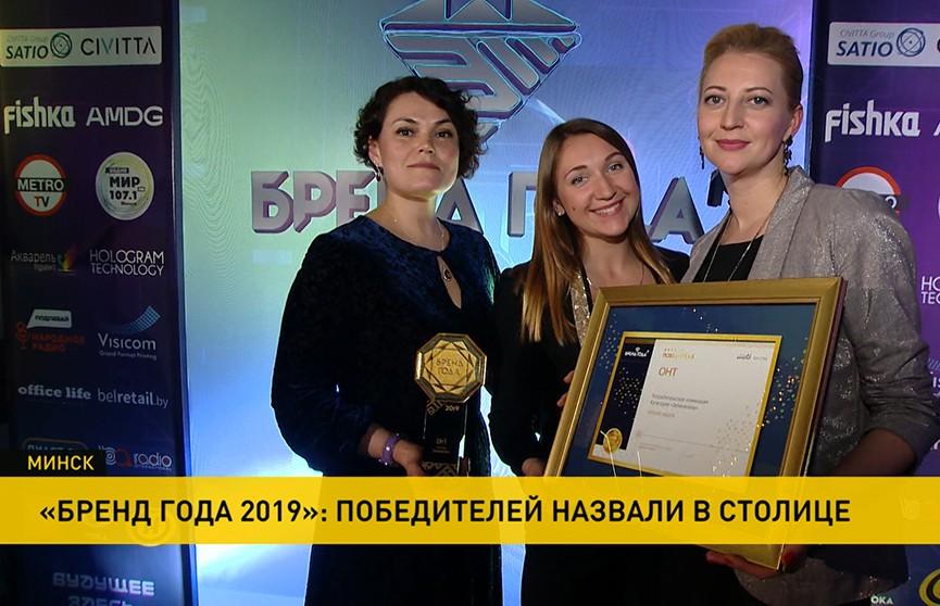 «Бренд года-2019»: в Минске наградили победителей конкурса. Среди них – телеканал ОНТ