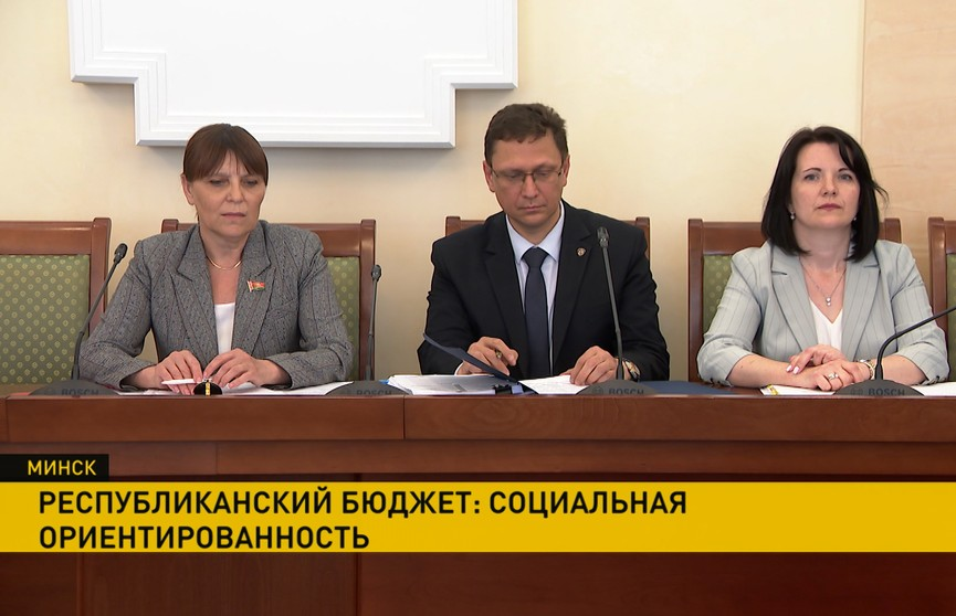 Социальная ориентированность республиканского бюджета сохраняется: проект двух законов по выполнению главного финансового документа Беларуси обсудили депутаты