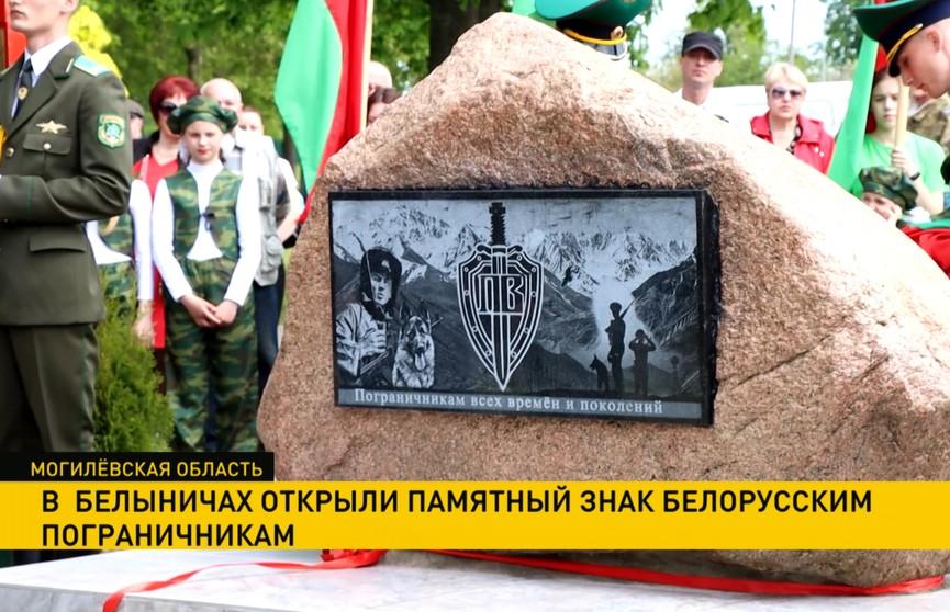 Памятный знак белорусским пограничникам появился в Белыничах