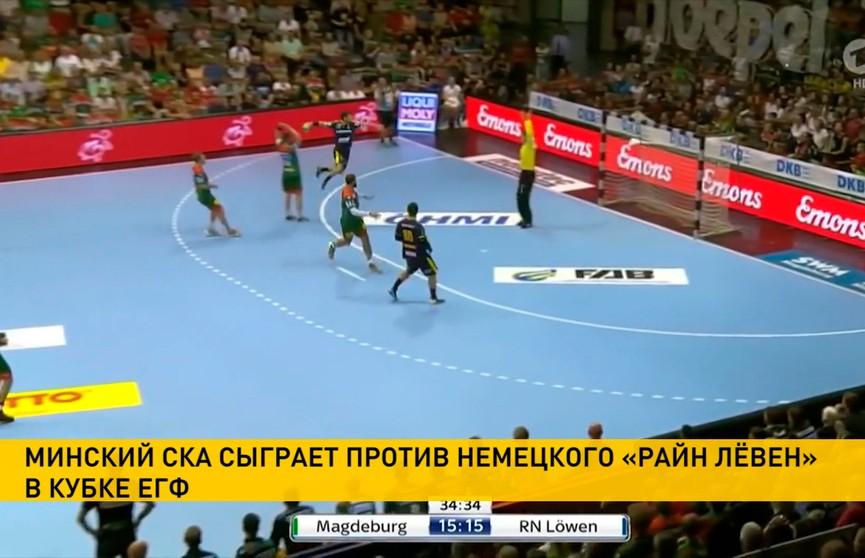 Минский СКА в третьем раунде гандбольного Кубка ЕГФ сыграет против немецкого «Райн Лёвен»
