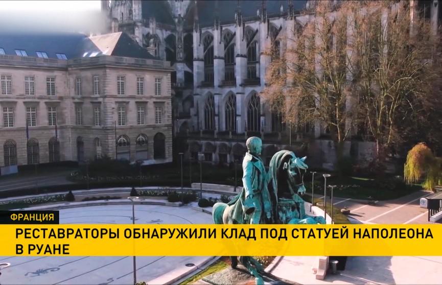 Клад обнаружили под статуей Наполеона в Руане