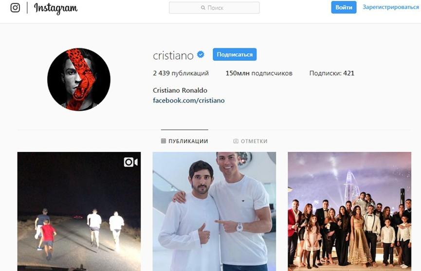 Инстаграм-аккаунт Криштиану Роналду достиг планки в 150 млн подписчиков: это мировой рекорд