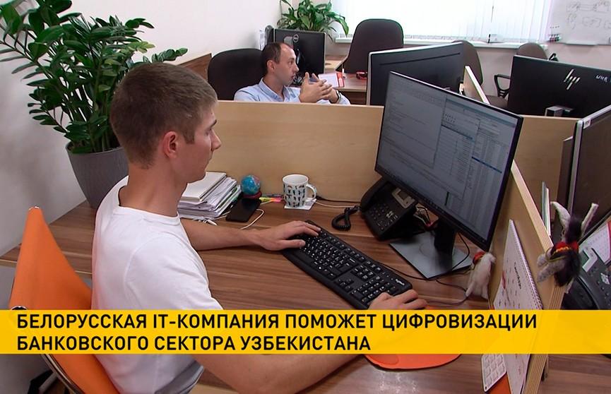 Цифровой банк разработала белорусская IT-компания для Узбекистана