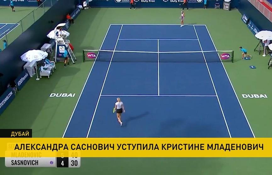 Александра Саснович выбыла в 1/16 финала теннисного турнира в Дубае