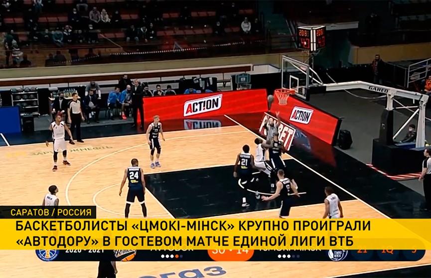 Баскетболисты саратовского «Автодора» разгромили «Цмокi-Мiнск» в поединке Единой лиги ВТБ