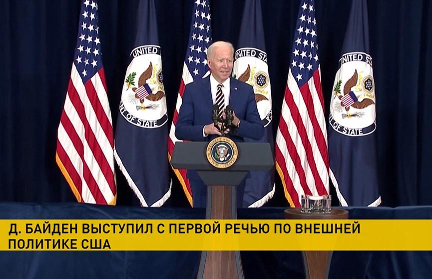 Байден выступил с первой речью о приоритетах внешней политики США