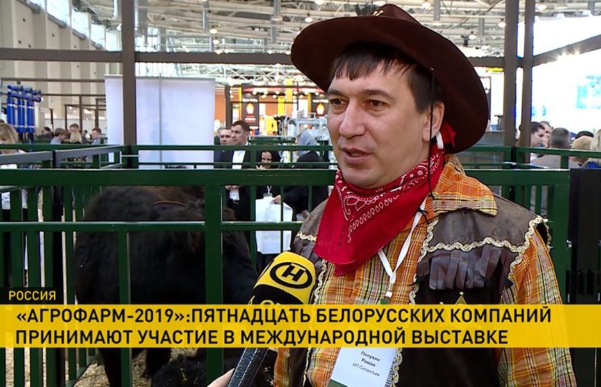 Белорусские компании принимают участие в крупнейшей международной животноводческой выставке в Москве