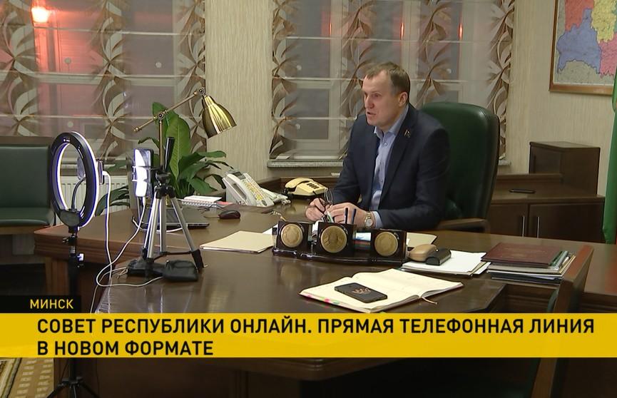 Вице-спикер Совета Республики принимал звонки от белорусов: прямая телефонная линия прошла в новом формате