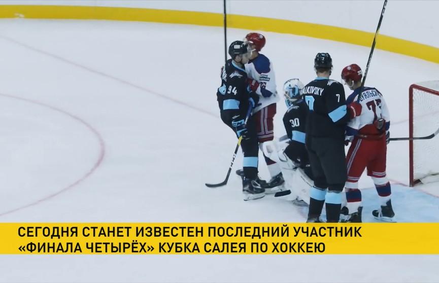 Кубок Салея: «Локомотив» сыграет с «Динамо-Молодечно»