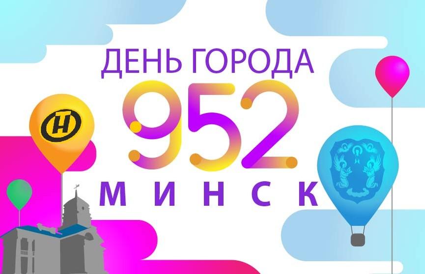 День города Минска 2019: куда пойти 14 и 15 сентября. Не пропустите самое интересное!