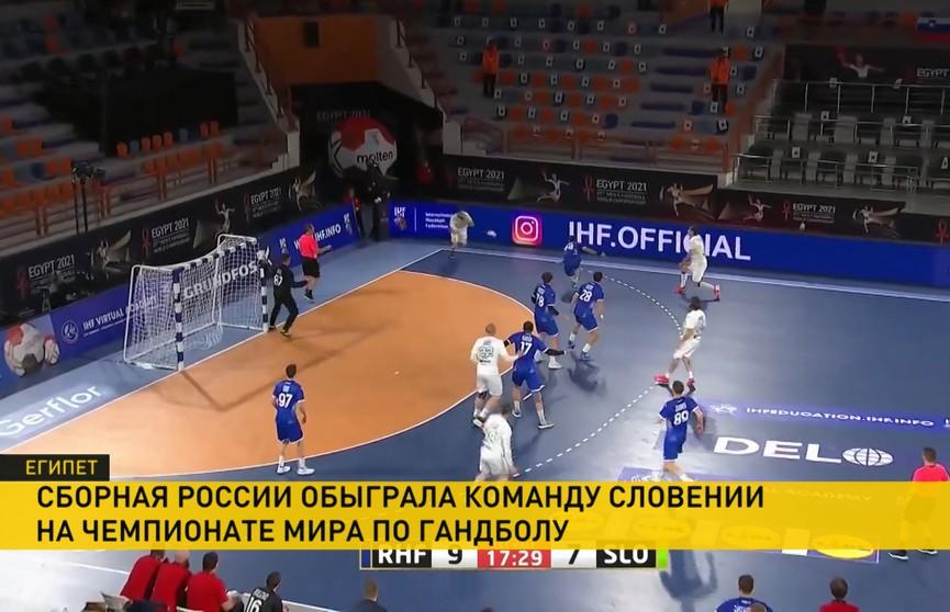 Чемпионат мира по гандболу: белорусы сыграют со словенцами