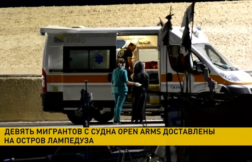 9 из 147 мигрантов с судна Open Arms доставлены на берег острова Лампедуза
