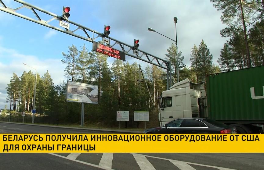 Инновационное оборудование для охраны границы получила Беларусь от США
