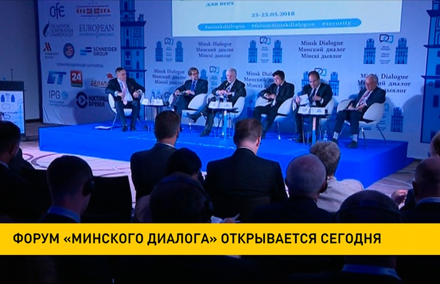 Форум «Минского диалога» открывается сегодня: какие темы обсудят участники?