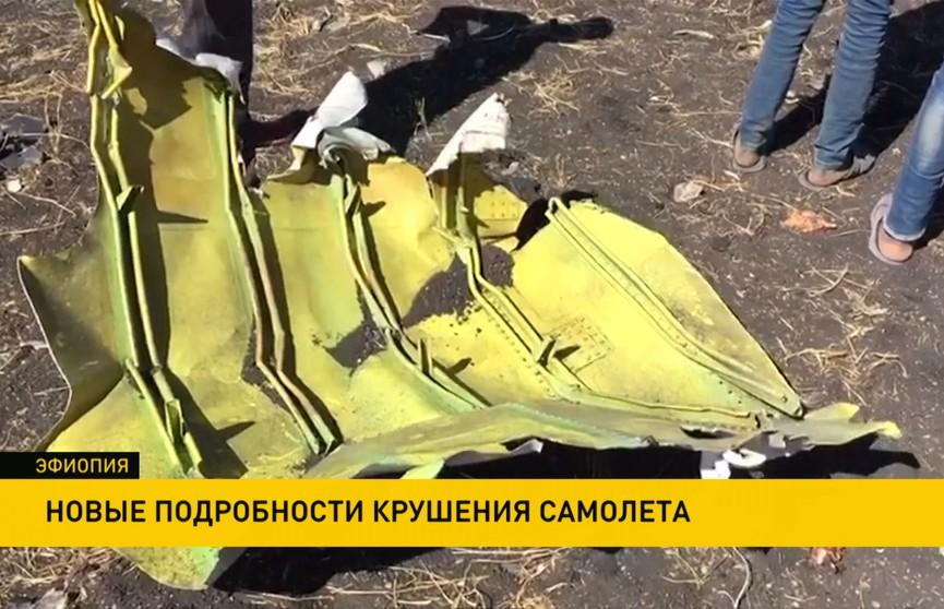 Экипаж самолёта, упавшего недалеко от Эфиопии, подавал сигнал бедствия и запрашивал разрешение вернуться в аэропорт