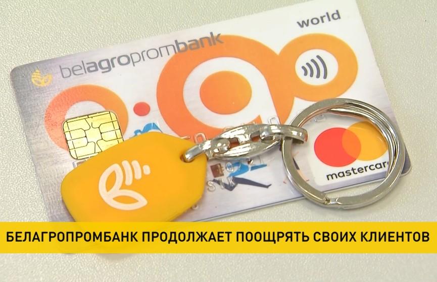 Белагропромбанк продолжает поощрять своих клиентов: новая карточка «О-GO!» дарит бонусы за физическую активность