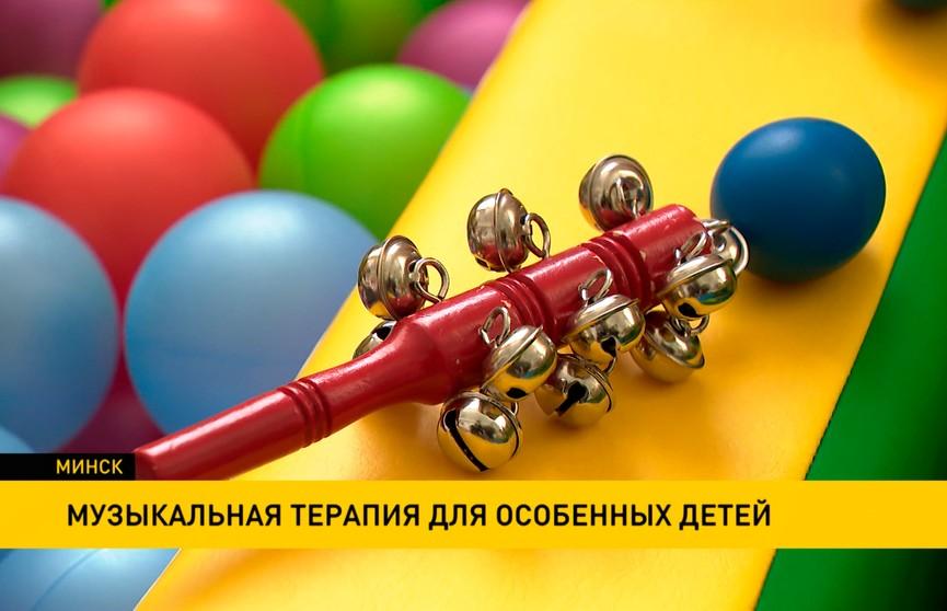 Музыкальную терапию успешно применяют в минском инклюзивном центре: его маленькие посетители – с нарушениями развития