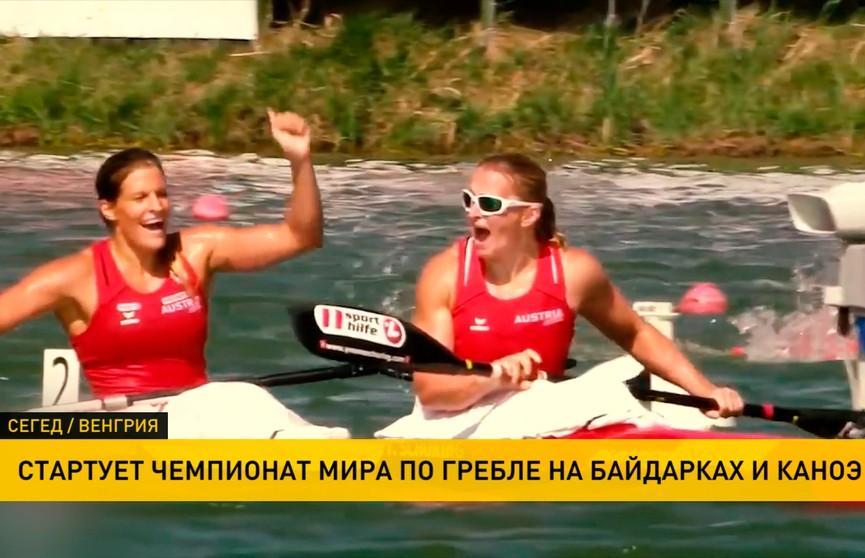 Чемпионат мира по гребле на байдарках и каноэ стартует в Сегеде